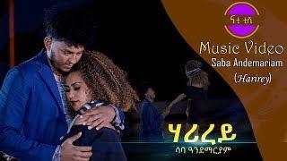 Nati TV - Saba Andemariam | Harirey {ሃሪረይ} - New Eritrean Music 2018 [Official Music Video]