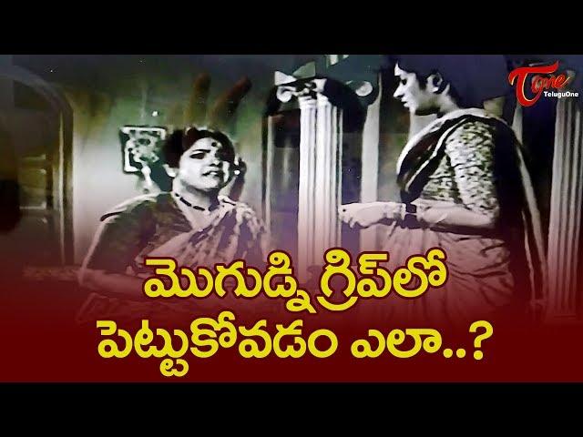 మొగుడ్ని గ్రిప్ లో ఉంచుకోవటం ఎలా? | Suryakantham Ultimate Movie Scene | NavvulaTV