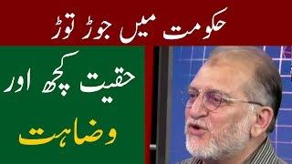 Current Situation of Pakistan Politics | Neo News