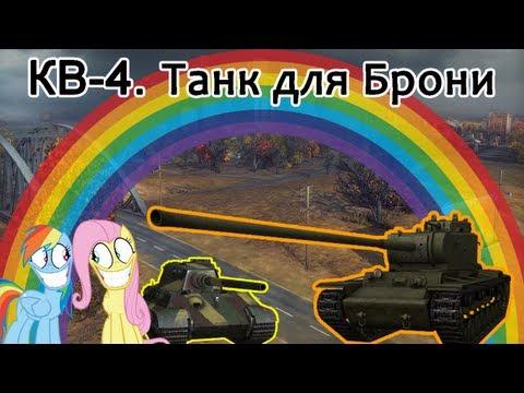 [SPS]КВ-4. Танк для Брони