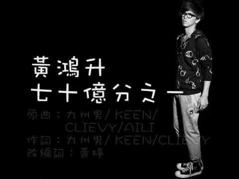 【歌詞字幕】小鬼黃鴻升 - 七十億分之一