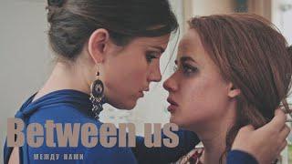 «Между нами» (реж. Беланов Виктор) 15 мин. (2016)/ «Between Us» short film (english sub.)