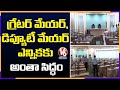 GHMC Commissioner And Collector Inspects GHMC Council Hall | V6 News