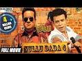 Gullu Dada 4 Full Length Hyderabadi Movie    Aziz Naser , Adnan Saijd Khan