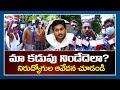 ఏలూరు కలెక్టరేట్ వద్ద నిరుద్యోగుల అర్ధనగ్న ప్రదర్శనలు   Unemployed Protest in Eluru   TV5 News