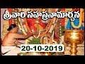 శ్రీవారి సహస్రనామార్చన | Srivari Sahasranamaarchana  | 20-10-19 | SVBC TTD