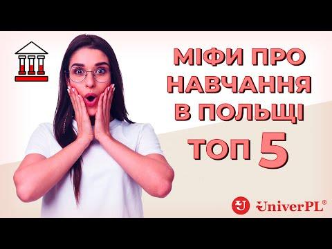 ТОП-5 міфів про навчання в Польщі - UniverPL