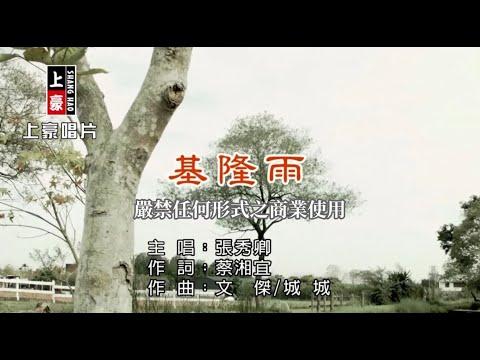 張秀卿-基隆雨【KTV導唱字幕】1080p HD