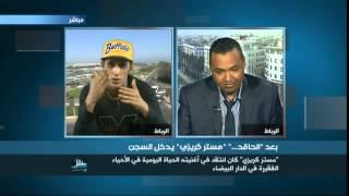 الغزيوي و الحاقد في نقاش حاد و قوي على قناة الحرة