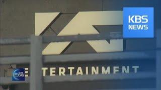 YG ENTERTAINMENT SCANDAL / KBS뉴스(News)
