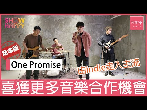 One Promise 由indie走入主流  喜獲更多音樂合作機會(足本版訪問)