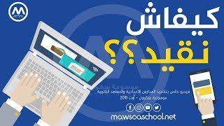 شرح مفصل لعملية التسجيل عن بُعد في المدارس الاعدادية والمعاهد الثانوية ...