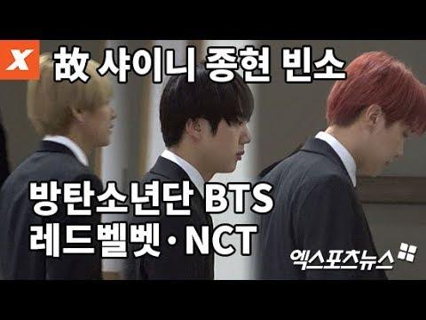 故 샤이니 종현 빈소…방탄소년단(BTS)·레드벨벳·NCT, 침통한 표정으로 조문
