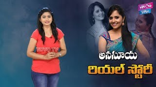 Anchor-Actress Anasuya Real Life Story- Biography..