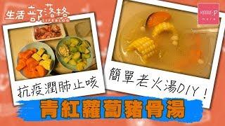 青紅蘿蔔豬骨湯 抗疫潤肺止咳 簡單老火湯DIY!