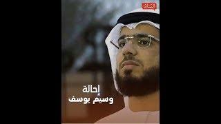 وسيم يوسف إلى محكمة جنايات أبوظبي -