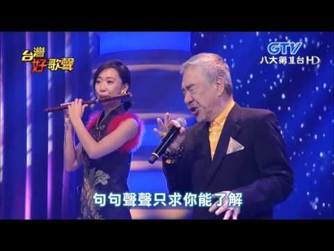 2016.04.02 台灣好歌聲【痛苦歌王】孫情+六樂弦-浪子淚+又是細雨