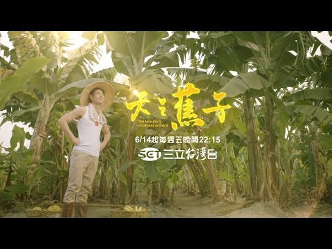 台灣好戲《天之蕉子》首支Teaser大公開-金蕉篇