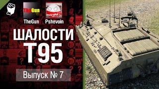 Шалости на T95 - Выпуск №7 - от TheGUN и Pshevoin
