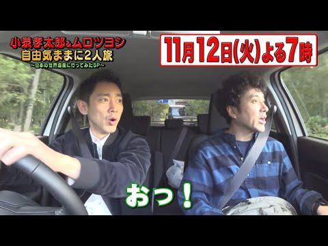 【公式】『小泉孝太郎&ムロツヨシ 自由気ままに2人旅』11/12(火)放送!④