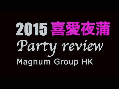 Magnum Entertainment Group DJ & Artist Show highlights for 2015