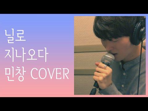김민창 - 지나오다(닐로) 커버 Covered By Kim Minchang (Nilo) KPOP 히든싱어 5 책받침 강타