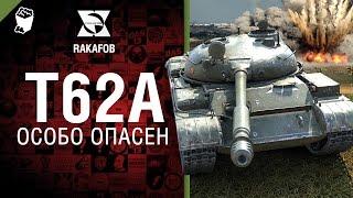 Особо опасен №13 - Т-62А - от RAKAFOB