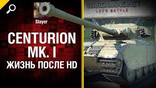 Centurion MK. I : жизнь после HD - от Slayer
