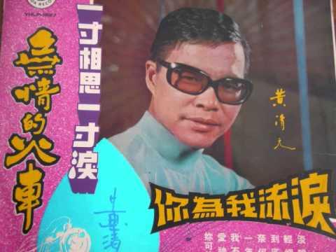 60年代,版本,回憶哭腔,/ 妳为我流淚(黄清元)