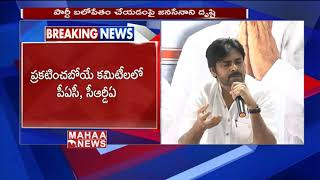 Pawan Kalyan Takes Key Decisions On Janasena Party Committ..