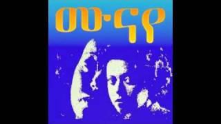 """Kuku Sebsebe - Munaye Munaye """"ሙናዬ ሙናዬ"""" (Amharic)"""