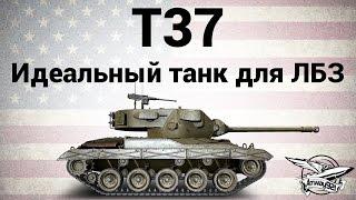 T37 - Идеальный танк для ЛБЗ