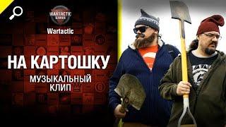 На картошку - музыкальный клип от Студия ГРЕК и Wartactic