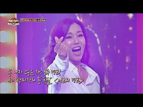 [박미경(Park Mee-kyung) 4R] 흥 나지 않으면 경고☞ '이브의 경고'♬ 히든싱어5(hidden singer5) 12회