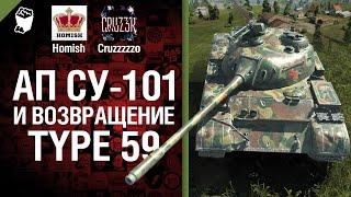 АП СУ-101 и Возвращение Type 59 - Будь готов! - Легкий Дайджест №83