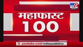 MahaFast News 100   महाफास्ट न्यूज 100   7 AM   16 May 2021-TV9