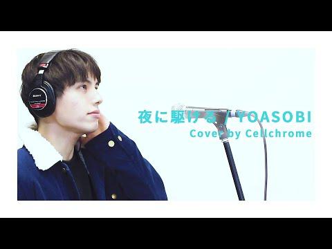 YOASOBI - 夜に駆ける cover