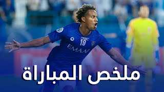 ملخص مباراة الهلال x اوراوا | ذهاب نهائي دوري أبطال آسيا 2019 ...