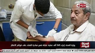 الحياة اليوم - وزارة الصحة: إجراء 365 ألف عملية عاجلة ضمن مبادرة ...