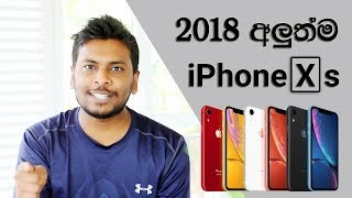 Introducing iPhone XS, iPhone XS Max, and iPhone XR