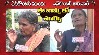 A Grandmother Reacts On Disha Accused Encounter..