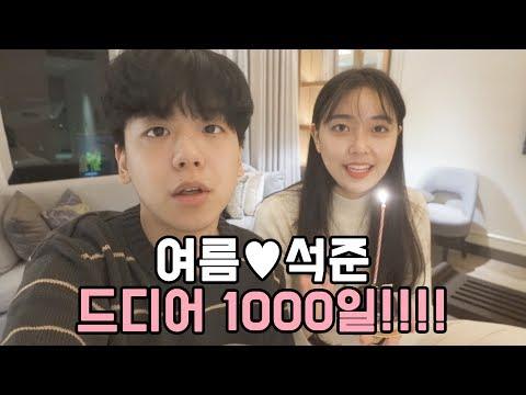 [석준] 여자친구와 1000일 기념 호캉스!!!!!!!!1000일 축하해 여름아♥ (석준 여름 리플s)