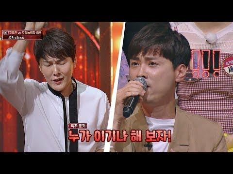 [난장판] 폭주하는♨ 고유진(Ko Yu-Jin)vs민경훈(min kyung hoon)의 모창 대결♬ 히든싱어5(hidden singer5) 6회