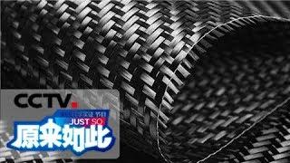 《原来如此》 碳纤维材料最怕什么 20180114 | CCTV科教