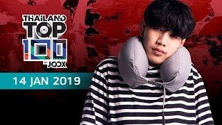 ฟังเพลง ดาวโหลดเพลง joox top 100 chart (ไทย-สากล) ประจำวันที่ 14