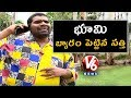 Bithiri Sathi Plans To Sell Plot