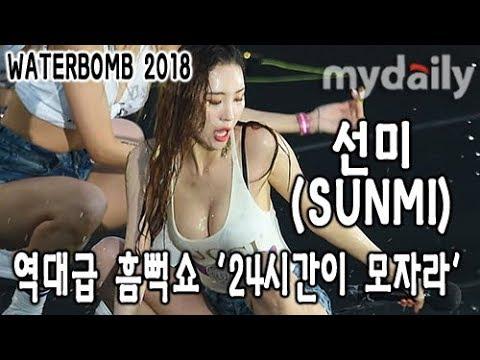 선미(SUNMI), 워터밤(WATERBOMB 2018)을 적신 역대급 흠뻑쇼 '24시간이 모자라' [MD동영상]