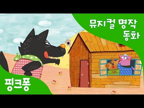 아기 돼지 삼 형제 | 세계명작동화 | 뮤지컬동화 | 핑크퐁! 인기동화