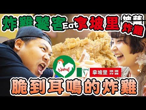 #炸雞饕客 脆到耳鳴的炸雞 拿坡里炸雞 專賣店 鐵牛婷婷