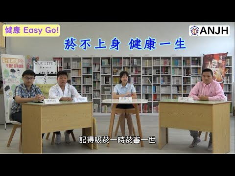 108 school year-The fifth place of the campus health anchor - 健康Easy Go 菸不上身 健康一生